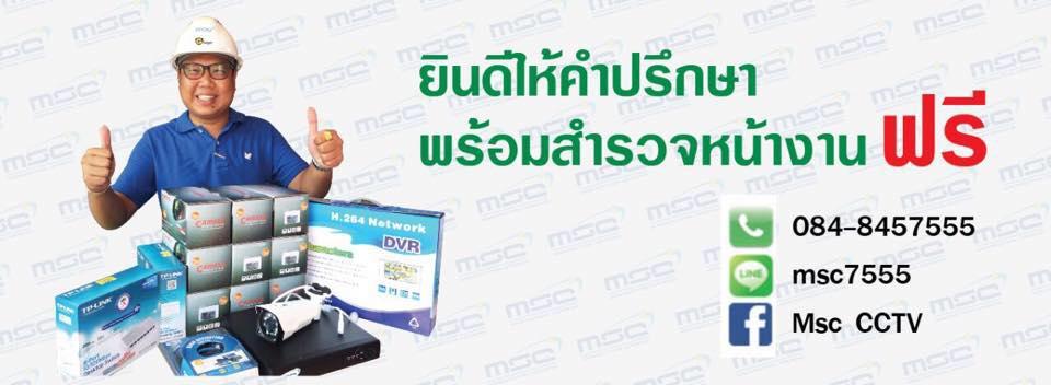 ร้าน Msc CCTV กล้องวงจรปิดนครปฐม