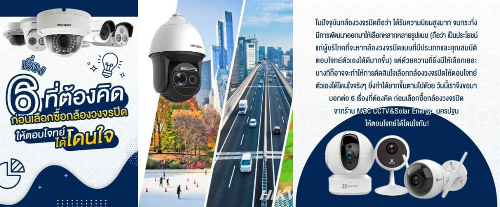 cover MSC-CCTV